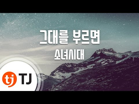 Tears 그대를 부르면 _Girls' Generation SNSD 소녀시대_TJ Karaoke (lyrics/Korean reading sound)