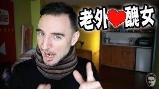 老外愛醜女?foreigners love ugly girls? 阿兜仔不教美語!