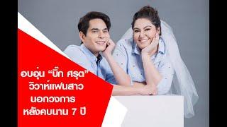 อบอุ่น บิ๊ก ศรุต วิวาห์แฟนสาวนอกวงการ ไทยไทยคลับ 14 1 62