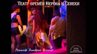 Спектакль «Театр времен Нерона и Сенеки»(, 2014-08-26T08:30:23.000Z)