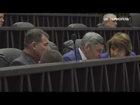 UA: Тернопіль: На сесії Тернопільської облради обговорили поповнення бюджету 2019