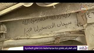 الأخبار - النائب العام يأمر بتشكيل لجنة سباعية لمتابعة حادث  قطاري الإسكندرية