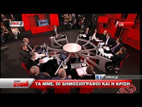 O ρόλος των media και των δημοσιογράφων στην κρίση. Μέρος Α 10-3-2014