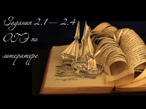 Задания 2.1-2.4 ОГЭ по литературе [IrishU]