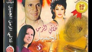 كوكتيل رائع من اجمل وأروع الأغاني  💗💗 عبد الحليم حافظ 💗💗 وردة الجزائرية 💗💗 نجاة الصغيرة