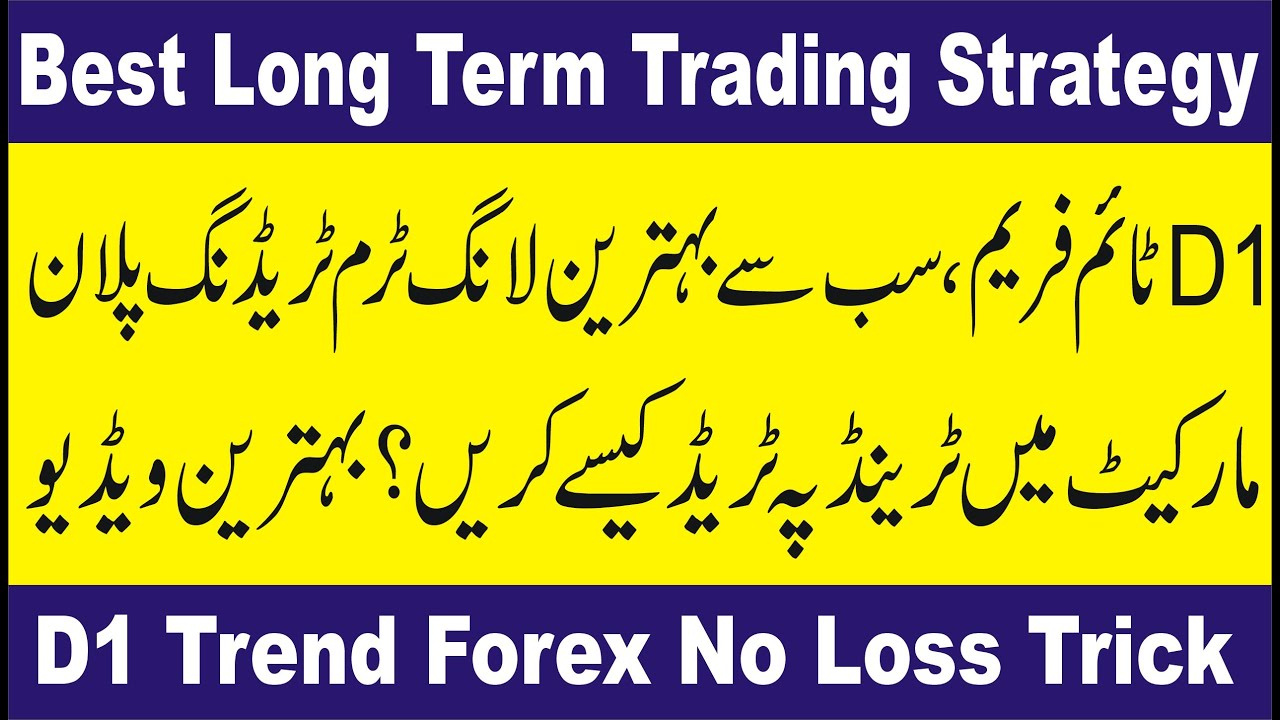 Best long term forex strategy