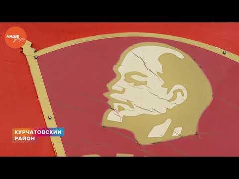 Курчатовский район