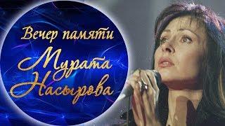 Марина Хлебникова - Мальчик хочет в Тамбов (Вечер памяти Мурата Насырова)