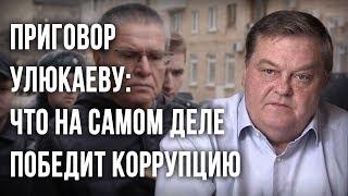 Приговор Улюкаеву: что на самом деле победит коррупцию. Евгений Спицын