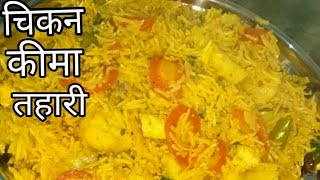 चिकन कीमा तहारी How to make Chicken Keema Tahiri Recipe from easy cooking