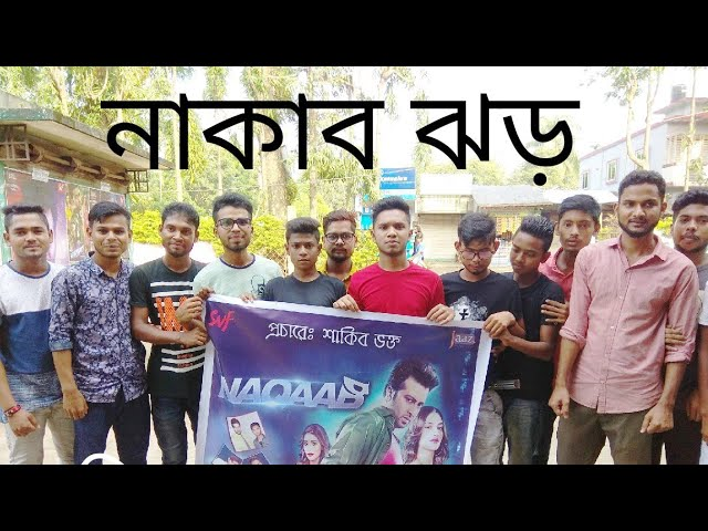 Naqaab Public Reaction Shakib khan Bangla movie 2018