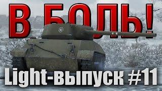 В боль! - Light выпуск №11 [World of Tanks]