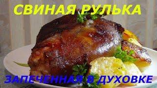 СВИНАЯ РУЛЬКА ЗАПЕЧЕННАЯ В ДУХОВКЕ / Pork knuckle baked in the oven