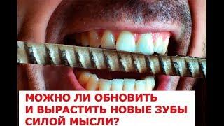 Можна оновити і виростити нові зуби силою думки Покрокова інструкція трансформація свідомості за
