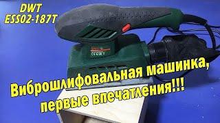 DWT ESS02-187T виброшлифовальная машина, первые впечатления!