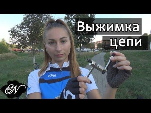 Выжимка цепи как пользоваться видео