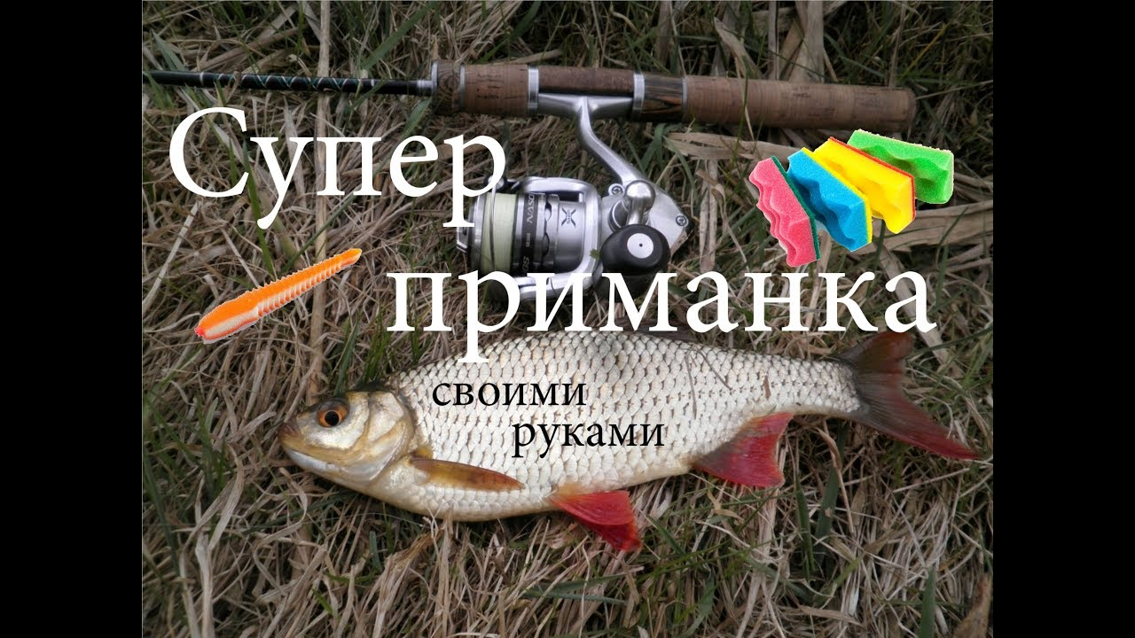 Насадка для рыбалки своими руками