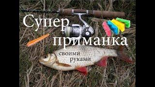 Супер приманка для рыбы Лучшие приманки своими руками для рыбалки Поролоновые приманки самоделки