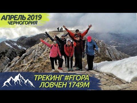 Восхождение на гору Ловчен | Черногория | Апрель 2019