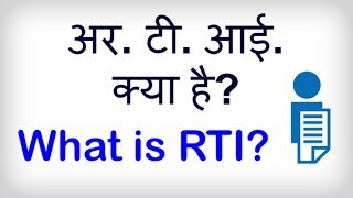 What is the Right to Information, RTI? Soochna ka adhikar kya hai? Hindi video