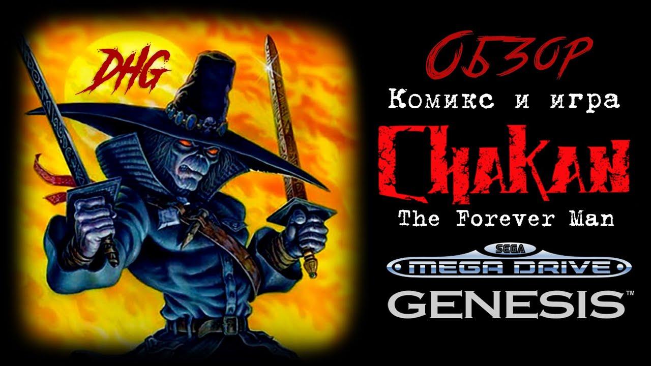 DHG #53 Обзор игры Chakan: The Forever Man для Sega Megadrive (Genesis) Комикс, история, ужасы