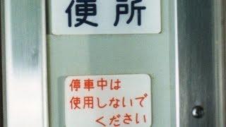 キハ40垂れ流しボットン便所(増補版)