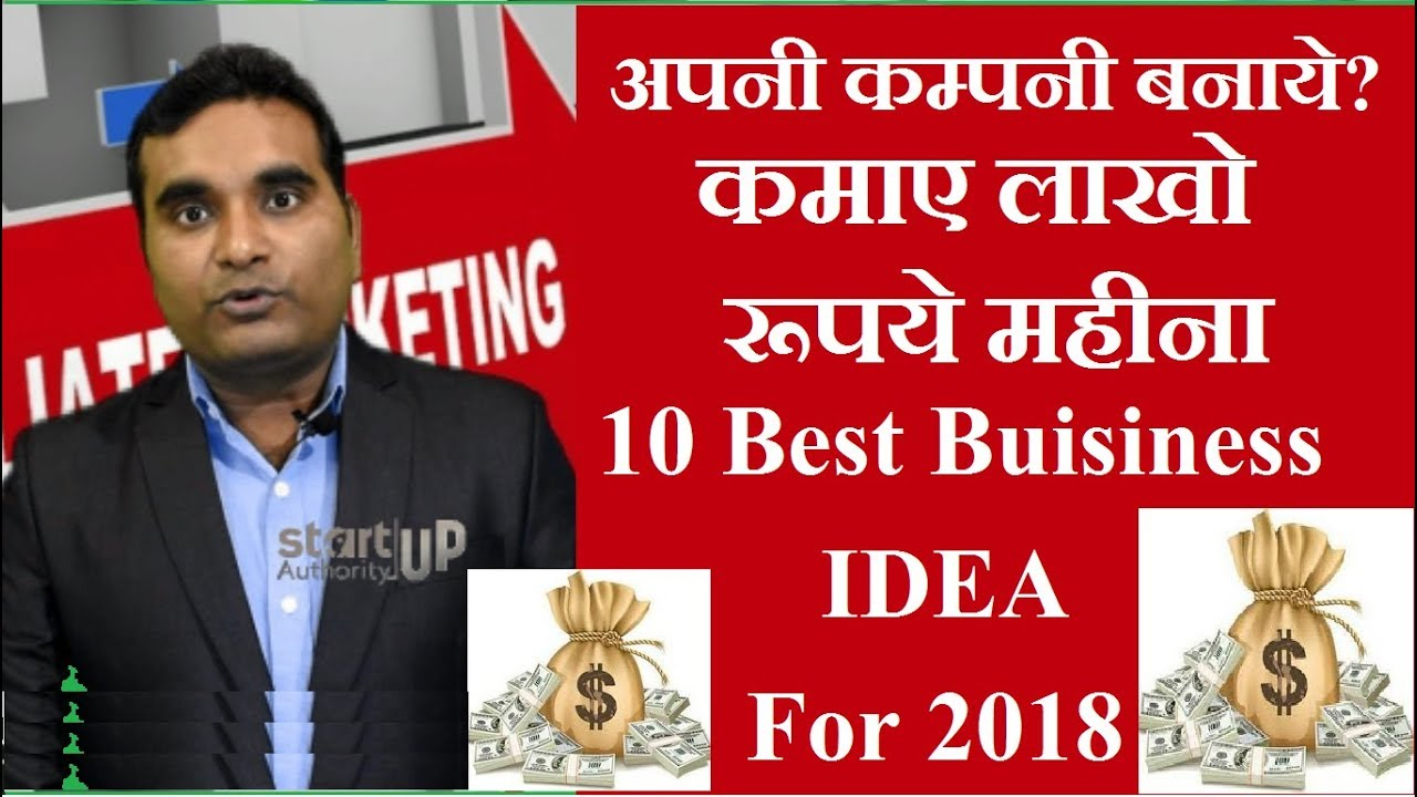 Top 10 best Profitable Small Business Ideas in India of 2018 | top