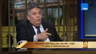 رأى عام | خالد جاد: حجم سرقة التيار الكهربائي من حجم الإستهلاك لا يتجاوز 15 %