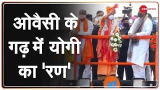 Badi Bahas: Municipal Election की डगर, Hyderabad बनेगा भाग्यनगर? |BB Live |CM Yogi |Asaduddin Owaisi