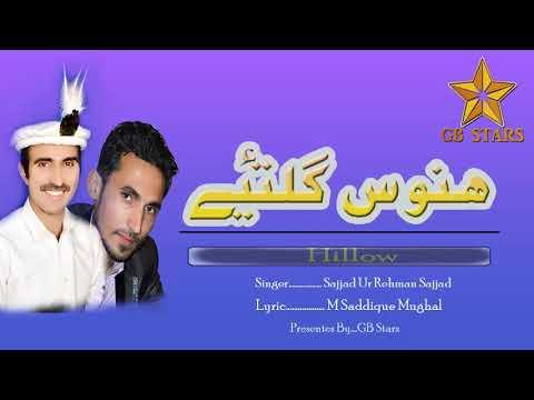 Shina New Song 2020 |  Nateck Dook Mai Raq Hin |By|Sajjad Ur Rehman Sajjad |Lyric| M Saddique Mughal