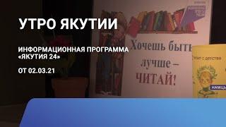 Утро Якутии. 02 марта 2021 года. Информационная программа «Якутия 24»