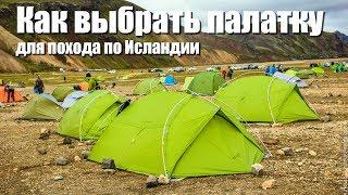 Как выбрать палатку для похода по Исландии?