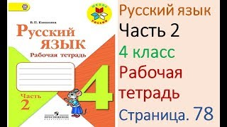 ГДЗ рабочая тетрадь Страница. 78  по русскому языку 4 класс Часть 2 Канакина