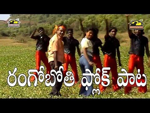 Rango bothi telugu version Folk Song || Musichouse27 || Telugu Janapada Geethalu