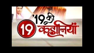19 Ki 19 Kahaniyaan: Watch top news of the day