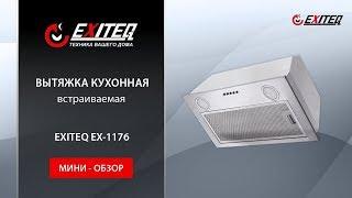 Вытяжка кухонная EXITEQ EX-1176 «Мини обзор»