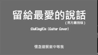 留給最愛的說話 (男方離別版) - SiuKingKin (Guitar Cover)