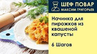 Начинка для пирожков из квашеной капусты . Рецепт от шеф повара Максима Григорьева
