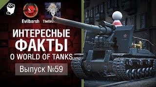 Десант в танках - Интересные факты №59 - от Evilborsh и TheSireGames [World of Tanks]