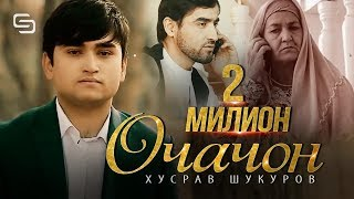 new Husrav Shukurov (Ochajon)  - 2018 | Нав Хусрав Шукуров (Очачон) - 2018