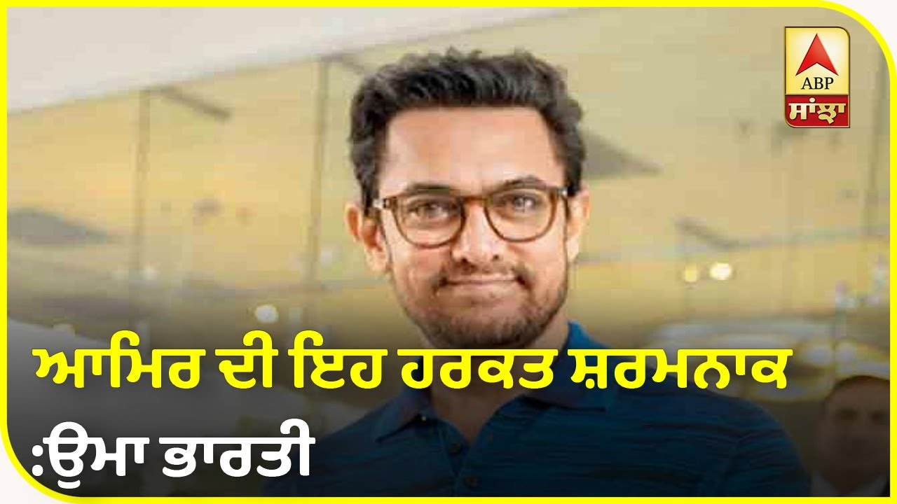 Aamir khan ignites new controversy after meeting First Meeting First lady of Turkey | ABP Sanjha