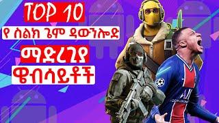 Download 10 የ ስልክ ጌም ዳውንሎድ ማድረጊያ ዌብሳይቶች | Top 10 Websites For Android Games #Ethiopia