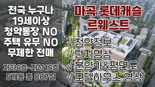 마곡 롯데캐슬 르웨스트 분양정보→청약정보&평면도…