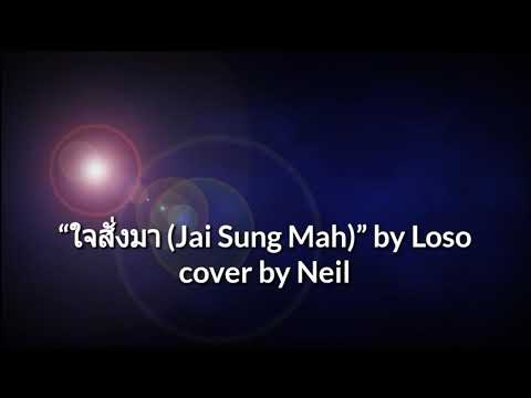 """""""ใจสั่งมา (Jai Sung Mah)"""" by Loso"""