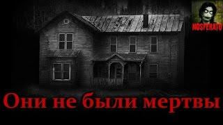 Истории на ночь - Они не были мертвы
