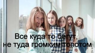 OPEN KIDS-На радостях (караоке)