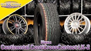 Обзор летних шин Continental ContiCrossContact LX 2