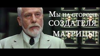 АМ. Мы на стороне создателя Матрицы!