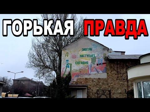 Вот так и живём на Донбассе! Донецк - Без Купюр! Цены на продукты сегодня 2020
