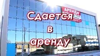 Аренда Здание Хабаровск